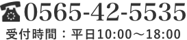 0561-35-5733